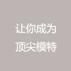 模特合集-恢复的_199 - 副本