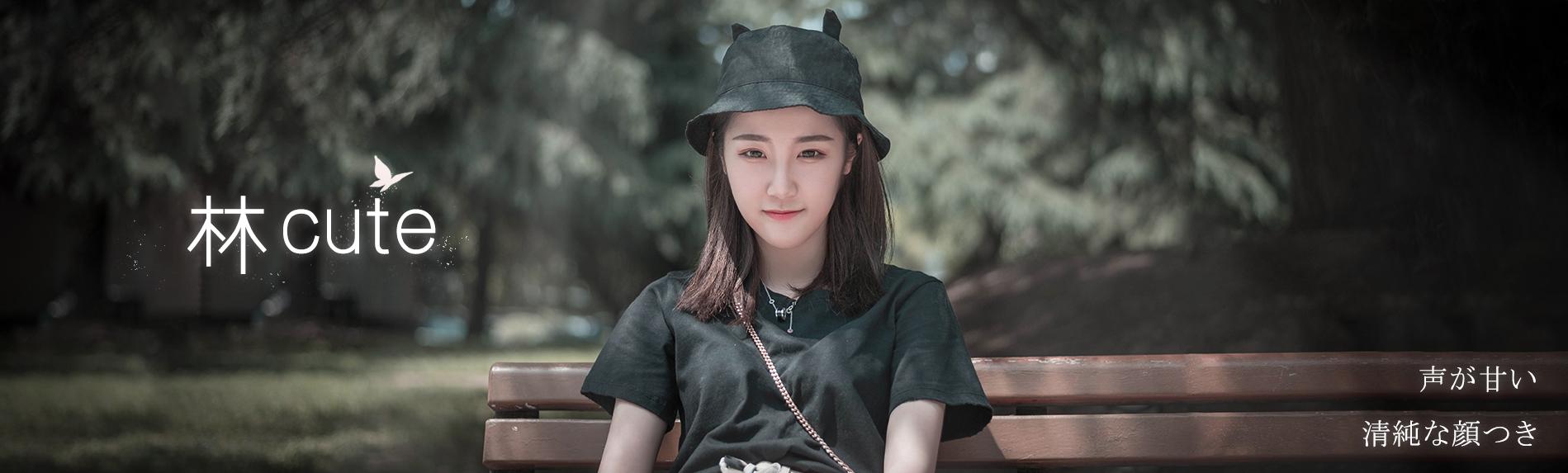 林cute